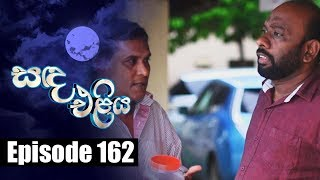 Sanda Eliya - සඳ එළිය Episode 162 | 02 - 11 - 2018 | Siyatha TV Thumbnail