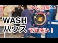 WASHハウスで丸洗い!キレイさっぱり!ゆるい日常 ^ ^