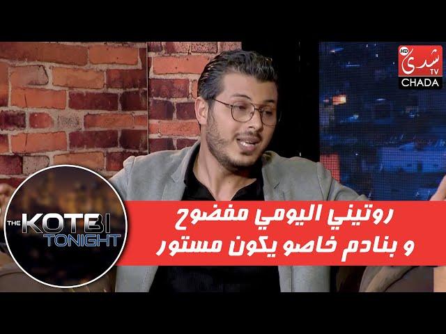أمين رغيب : روتيني اليومي مفضوح و بنادم خاصو يكون مستور