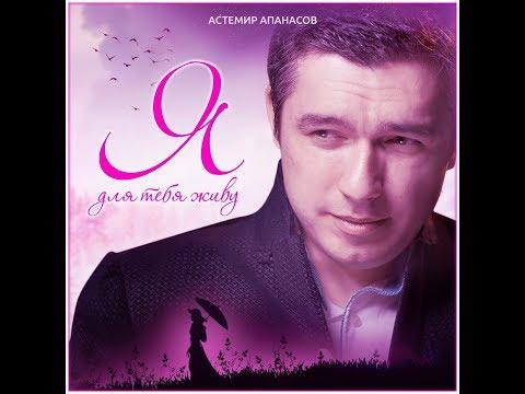 Астемир Апанасов - Я для тебя живу