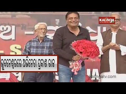 Bollywood Actor Prakash Raj at 'Save Constitution' meeting in Bhubaneswar | Kalinga TV
