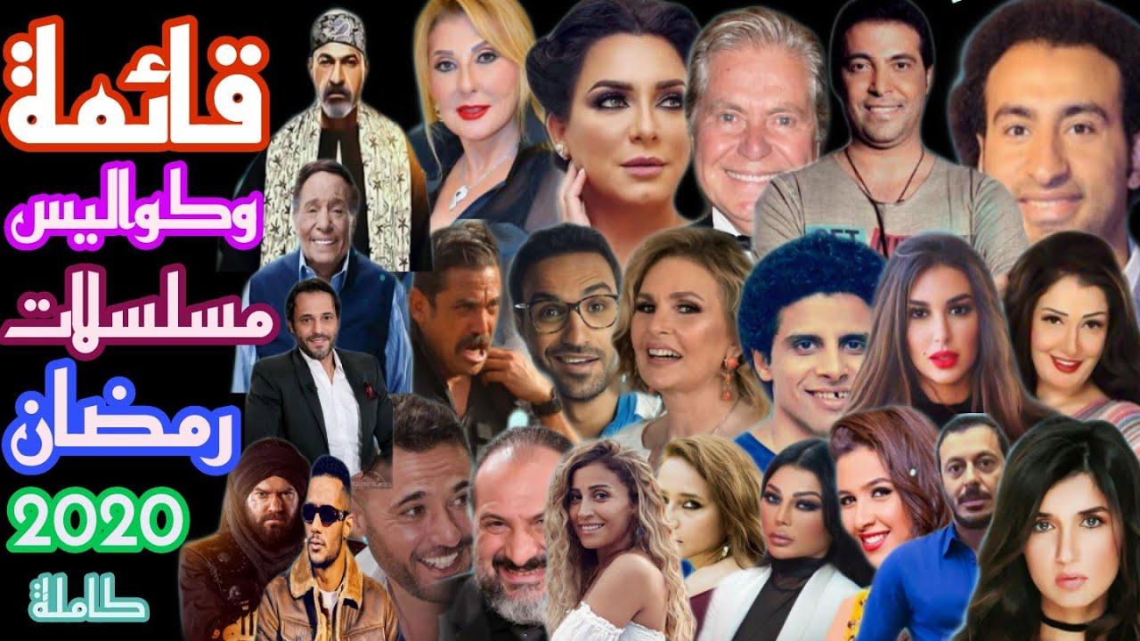 جدول مسلسلات رمضان 2020 كامل | القائمة الأخيرة للكواليس والتفاصيل | رمضان 2020 - #الكواليس