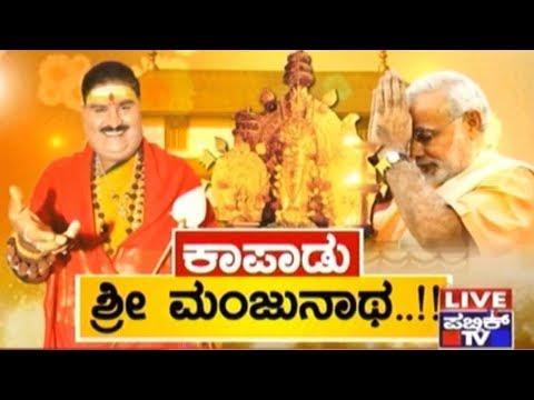 Public TV | Zindagi | ಕಾಪಾಡು ಶ್ರೀ ಮಂಜುನಾಥ..!! | Oct 27th, 2017