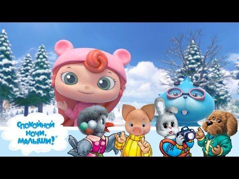 СПОКОЙНОЙ НОЧИ, МАЛЫШИ! - Загадка для Степашки - Мультфильмы для детей (Дуда и Дада)