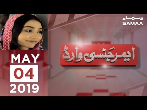 Larkiyon ki zindagi se khelne wala   Emergency Ward   SAMAA TV   04 May 2019