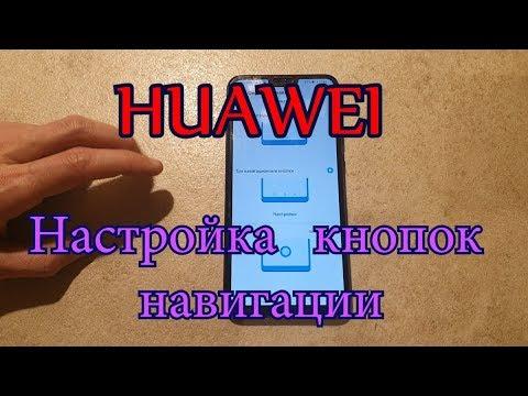 Huawei настройка кнопок навигации