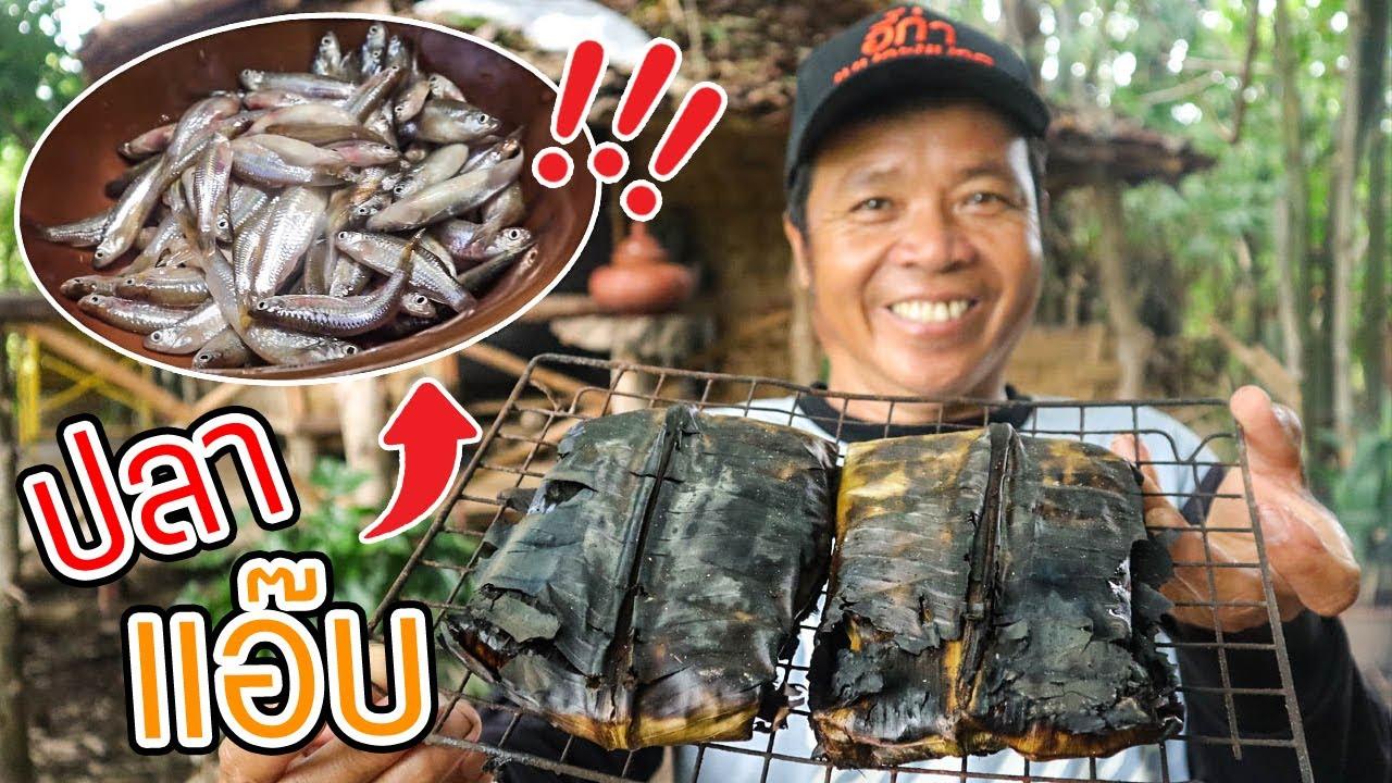 ทำอาหารในป่า วิธีทำ หมกปลาซิว สูตรครัวป่าไผ่ ทำงายอร่อยด้วย!! l SAN CE