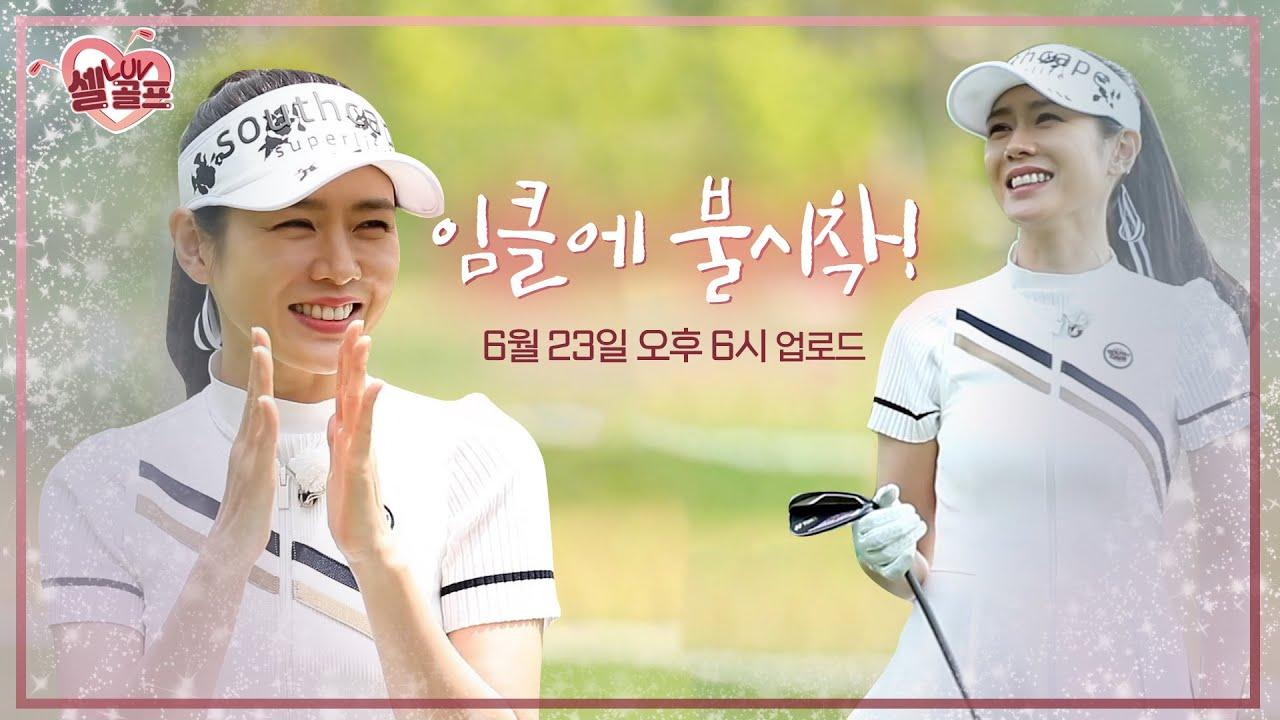 [예고] 최초 공개! 밥 잘 사주는 예쁜 누나의 골프 실력은?