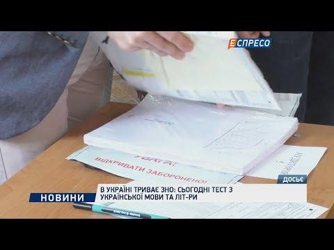 В Україні триває ЗНО: сьогодні тест з української мови та літератури
