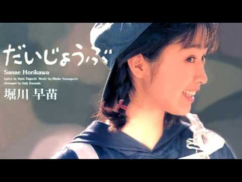 だいじょうぶ - Horikawa Sanae