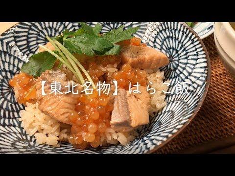はら こ 飯 はらこ飯の本格的な作り方 山内鮮魚店の海鮮レシピ