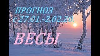 ВЕСЫ. ПРОГНОЗ на НЕДЕЛЮ. с 27.01.- 02.02.20. + СЮРПРИЗ!