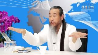 [정법강의] 625강 사업가와 역술인