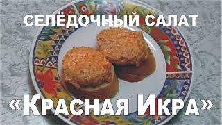 """Рецепт. Праздничный селедочный салат """"Красная Икра""""."""