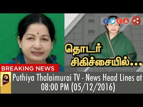 Puthiya Thalaimurai TV - News Head Lines at 08:00 PM (05/12/2016)