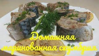 Домашняя маринованная скумбрия. Простой и очень вкусный рецепт!!!