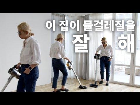 LG가 물걸레질을 잘해~ 135만원짜리 무선 청소기 LG 코드제로 A9 물걸레 키트 리뷰!