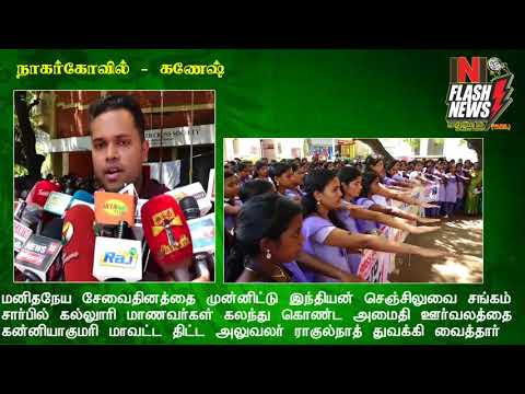 Nagarkovil redcross news