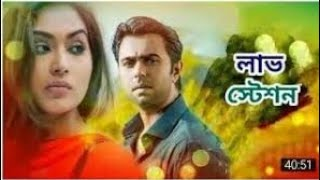Bangla natok love you bola hoyne..Eid natok apurbo and momo..super Natok 2018..
