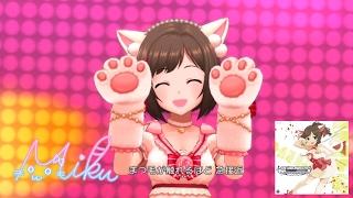 曲名:おねだりShall We ~? (Game ver.) 演出:前川みく/高森奈津美 ...