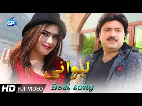 Raees Bacha Pashto New Song 2019 | Lewanai Pashto Music Pashto Video Pashto Song Dance Music 2018