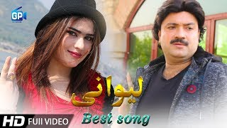 Raees Bacha Pashto New Song 2019 | Lewanai Pashto Music Pashto  Pashto Song Dance Music 2018