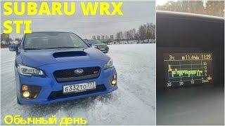 Subaru WRX STI - завел и поехал