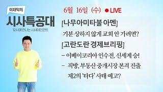 6/16(수) 정용진-이해진 연합군, 이베이코리아 우선…