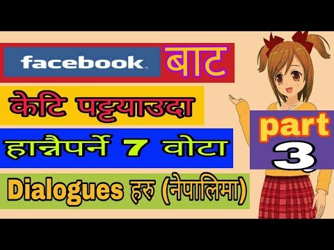 Impress A Girl On Chat In Nepali  Kt Pattauna Ko Lagi Hernuhos Kasari Garne Chat In Nepali