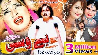 Pashto Islahi Telefilm Movie BEWASI - Jahangir Khan,Hussain Swati,Nadia Gul,Shanza - Pushto Film