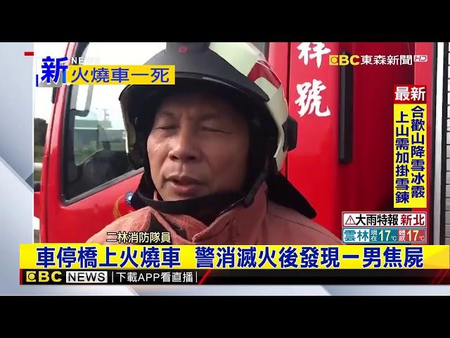 最新》車停橋上火燒車  警消滅火後發現一男焦屍