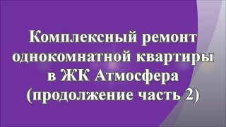 Ремонт квартиры в ЖК Атмосфера г.Краснодар (отчет часть 2)