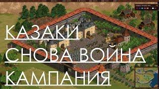 Казаки Снова Война Прохождение Украинская Кампания Часть 10 Запорожская Сечь
