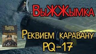 "Выжжымка Валентин Пикуль ""Реквием каравану PQ-17"""
