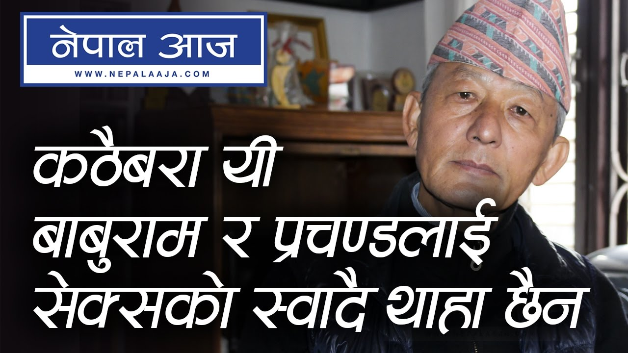 Madan Rai Express His View About Sex  Nepal Aaja  Part 2 -8565