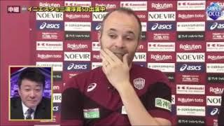 イニエスタ 独占インタビュー Jリーグでプレーしての感想