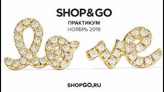 SHOP&GO Практикум Ноябрь 2018