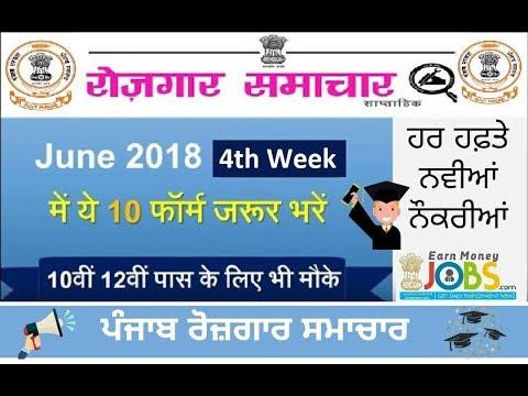 June 4th Week ਰੋਜ਼ਗਾਰ ਸਮਾਚਾਰ | Top 10 Punjab Govt Jobs | Employement News 2018 |
