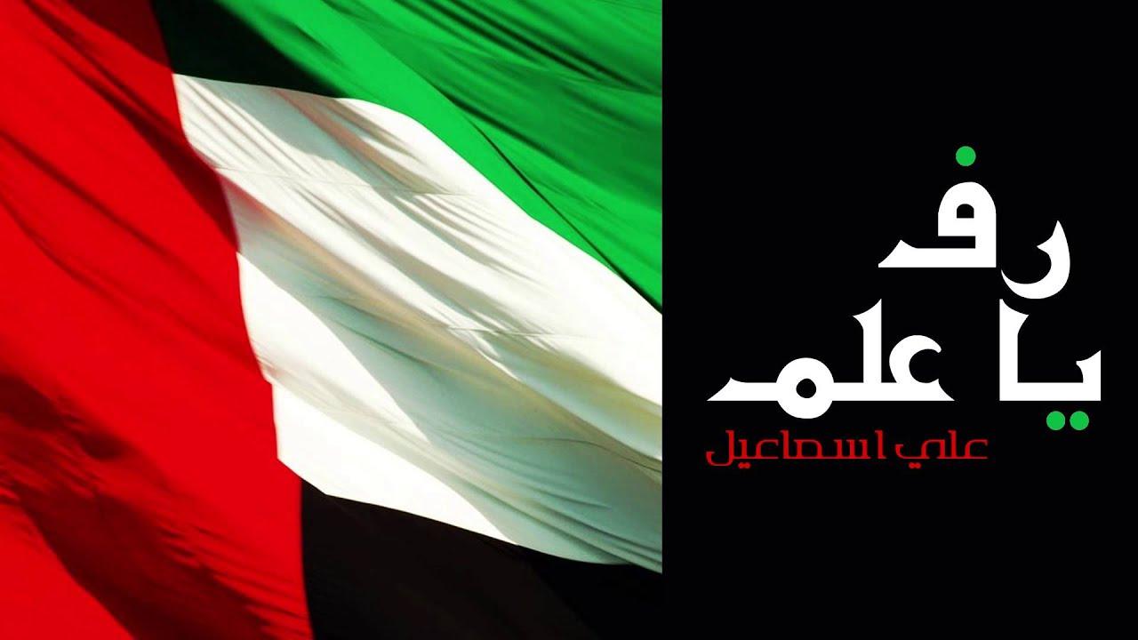 علي اسماعيل - رف يا علم (النسخة الأصلية)   علي الخوار