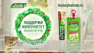 Рекламный ролик зубной пасты Лесной Бальзам Тройной Эффект   Lesnoy Balsam Triple Effect commercial