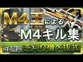 【荒野行動】M4王によるキル集 part12 [芝刈り機〆抜武] [αDNoob]