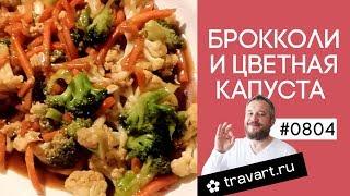 Брокколи и цветная капуста Без мяса. Вок Китайская кухня. ТРАВАРТ #0804 Животворец Протопопов Андрей