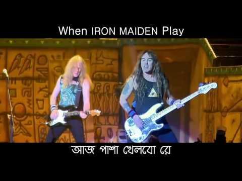 IRON MAIDEN feat Aj Pasha Khelbo Re Sham