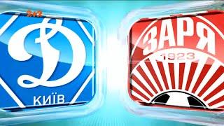 Динамо Заря 3 1 Обзор матча