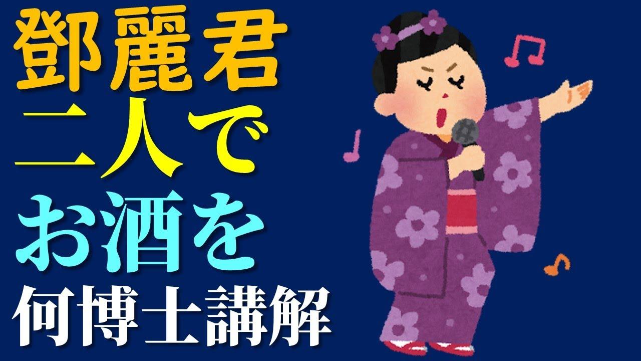 二人でお酒を 鄧麗君日本演歌推薦中文翻譯講解 聽歌學基礎日文到高級日文 - YouTube