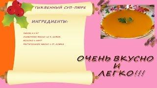 Тыквенный суп пюре.  Пошаговая инструкция
