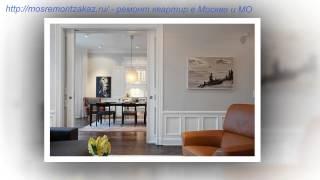 Идеи для ремонта квартир | Услуги под ключ в Химках от mosremontzakaz.ru