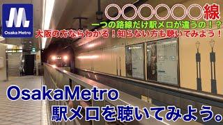 大阪メトロで唯一駅メロが異なる路線に行ってみた。〜 Osaka Metro 〜