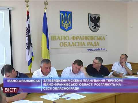 Затвердження схеми планування території Івано-Франківської області розглянуть на сесії обласної ради