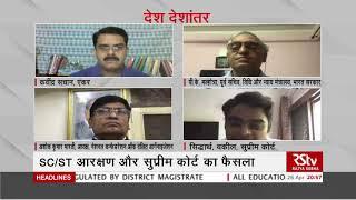 Desh Deshantar - SC/ST आरक्षण और सुप्रीम कोर्ट का फैसला   Supreme Court Order on SC/ST Reservation